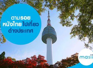 ตามรอยหนังไทย ไปเที่ยวต่างประเทศ