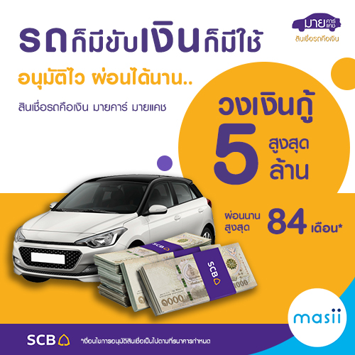 SCB My Car My Cash