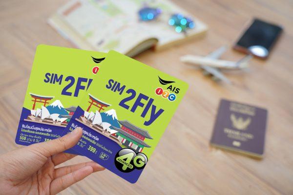 ไปเที่ยวต่างประเทศใช้ Sim2fly ของ AIS ดีไหม?