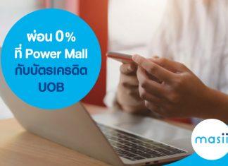 ผ่อน 0% ที่ Power Mall กับบัตรเครดิต UOB