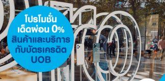 โปรโมชั่นเด็ดผ่อน 0% สินค้าและบริการกับบัตรเครดิต UOB