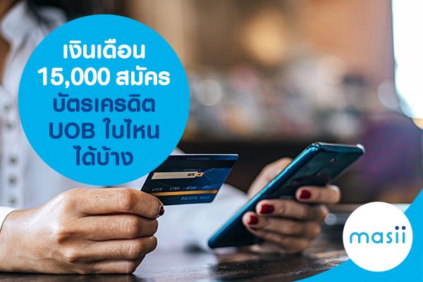 เงินเดือน 15,000 สมัครบัตรเครดิต UOB ใบไหนได้บ้าง