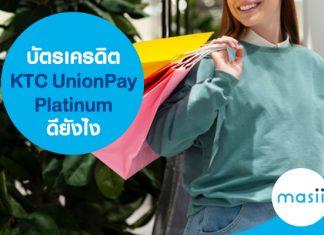 บัตรเครดิต KTC UnionPay Platinum ดียังไง