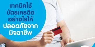 เทคนิคใช้บัตรเครดิตอย่างไรให้ปลอดภัยจากมิจฉาชีพ