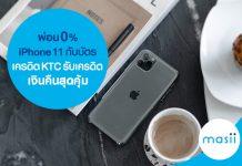 ผ่อน 0% iPhone 11 กับบัตรเครดิต KTC รับเครดิตเงินคืนสุดคุ้ม