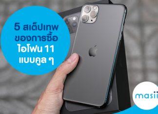 5 สเต็ปเทพของการซื้อไอโฟน 11 แบบคูล ๆ
