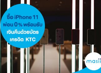 ซื้อ iPhone 11 ผ่อน 0% พร้อมรับเงินคืนด้วยบัตรเครดิต KTC
