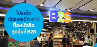 โปรเด็ดบัตรเครดิต KTC ซื้อหนังสือสุดคุ้มที่ B2S