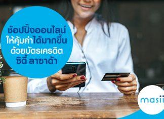 ช้อปปิ้งออนไลน์ให้คุ้มค่าได้มากขึ้นด้วยบัตรเครดิตซิตี้ ลาซาด้า