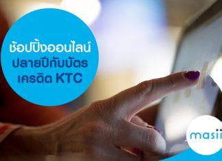 ช้อปปิ้งออนไลน์ปลายปีกับบัตรเครดิต KTC