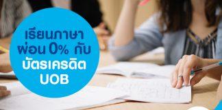 เรียนภาษา ผ่อน 0% กับบัตรเครดิต UOB