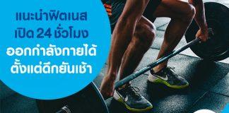 แนะนำฟิตเนสเปิด 24 ชั่วโมง ออกกำลังกายได้ตั้งแต่ดึกยันเช้า