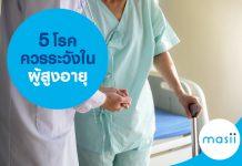 5 โรคควรระวังในผู้สูงอายุ