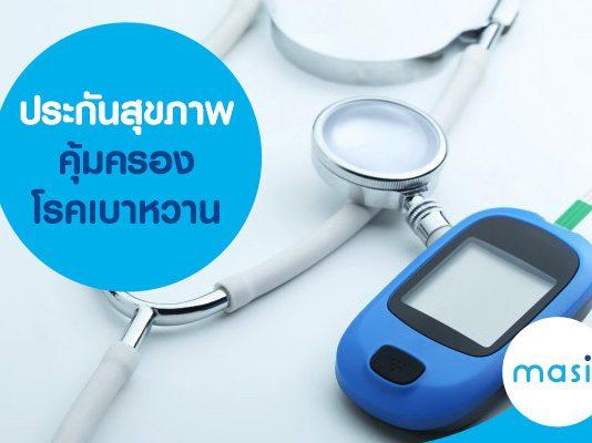 ประกันสุขภาพ คุ้มครองโรคเบาหวาน