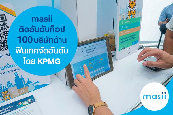 masii ติดอันดับท็อป 100 บริษัทด้านฟินเทค จัดอันดับโดย KPMG