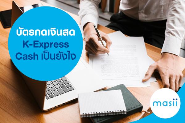 บัตรกดเงินสด K-Express Cash เป็นยังไง