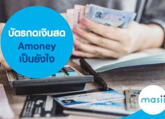 บัตรกดเงินสด Amoney เป็นยังไง