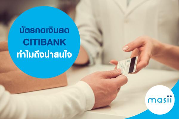 บัตรกดเงินสด CITIBANK ทำไมถึงน่าสนใจ