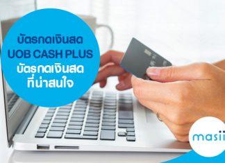 บัตรกดเงินสด UOB CASH PLUS บัตรกดเงินสดที่น่าสนใจ