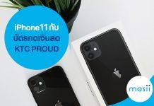 iPhone 11 กับบัตรกดเงินสด KTC PROUD