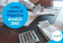 การลดหย่อนภาษี โค้งสุดท้ายสำหรับ ปี 2562