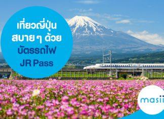 เที่ยวญี่ปุ่นสบาย ๆ ด้วยบัตรรถไฟ JR Pass