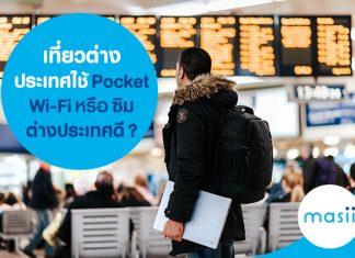 เที่ยวต่างประเทศใช้ Pocket Wi-Fi หรือ ซิมต่างประเทศ ดี?