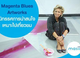 Magenta Blues Artworks นิทรรศการน่าสนใจ เหมาะไปเที่ยวชม
