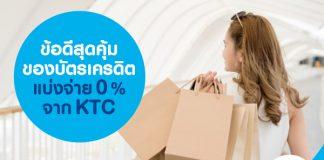 ข้อดีคุ้มของบัตรเครดิตแบ่งจ่าย 0% จาก KTC