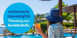จองโรงแรมกับบัตรเครดิตยูโอบีที่ Booking.com รับเครดิตเงินคืน