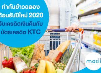 ทำกับข้าวฉลองต้อนรับปีใหม่ 2020 รับเครดิตเงินคืนกับบัตรเครดิต KTC