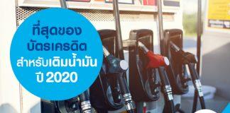 ที่สุดของบัตรเครดิตสำหรับเติมน้ำมัน ปี 2020