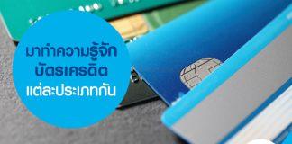 มาทำความรู้จักบัตรเครดิตแต่ละประเภทกัน