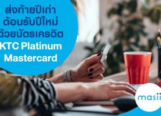 ส่งท้ายปีเก่าต้อนรับปีใหม่ด้วยบัตรเครดิต KTC Platinum Mastercard