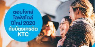 ตอบโจทย์ไลฟ์สไตล์ปีใหม่ 2020 กับบัตรเครดิต KTC