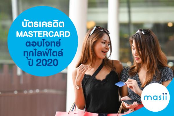 บัตรเครดิต MASTERCARD ตอบโจทย์ทุกไลฟ์ไตล์ ปี 2020