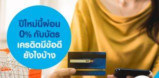 ปีใหม่นี้ผ่อน 0% กับบัตรเครดิตมีข้อดียังไงบ้าง