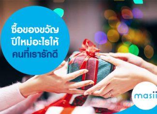 ซื้อของขวัญปีใหม่อะไรให้คนที่เรารักดี