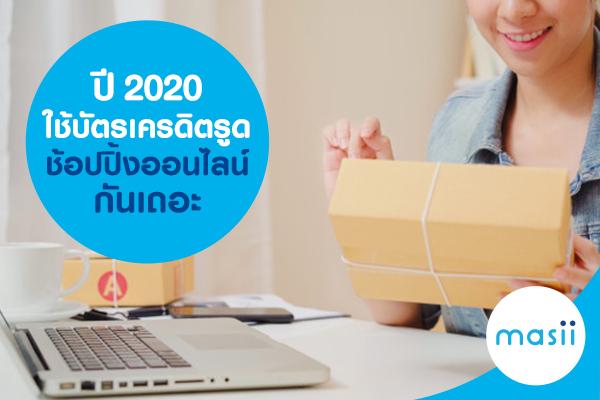 ปี 2020 ใช้บัตรเครดิตรูดช้อปปิ้งออนไลน์กันเถอะ