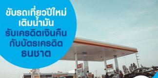 ขับรถเที่ยวปีใหม่เติมน้ำมันรับเครดิตเงินคืนกับบัตรเครดิตธนชาต