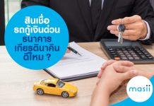 สินเชื่อรถกู้เงินด่วน ธนาคารเกียรตินาคิน ดีไหม?