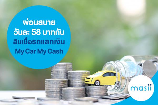 ผ่อนสบายวันละ 58 บาทกับสินเชื่อรถแลกเงิน My Car My Cash
