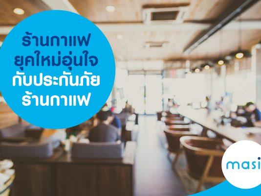 ร้านกาแฟยุคใหม่อุ่นใจกับประกันภัยร้านกาแฟ