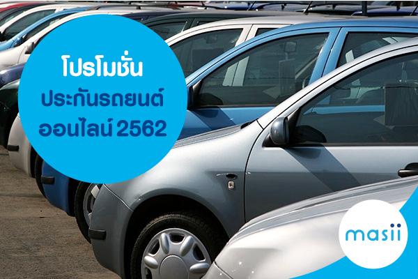 โปรโมชั่น ประกันรถยนต์ออนไลน์ 2562