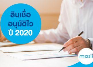 สินเชื่ออนุมัติไว ปี 2020
