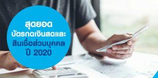 สุดยอดบัตรกดเงินสด และ สินเชื่อส่วนบุคคล ปี 2020