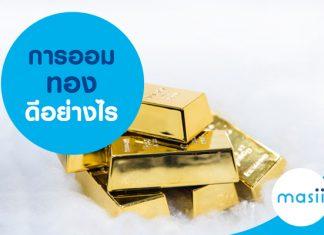 การออมทอง ดีอย่างไร