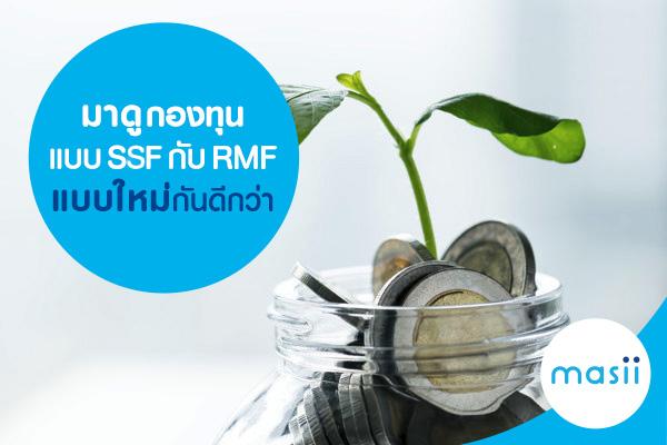 มาดู กองทุนแบบ SSF กับ RMF แบบใหม่กันดีกว่า
