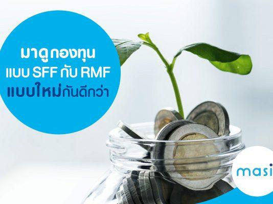 มาดู กองทุนแบบ SFF กับ RMF แบบใหม่กันดีกว่า