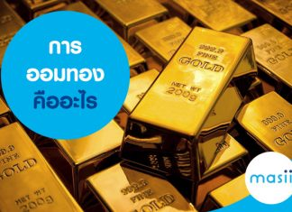 การออมทอง คืออะไร